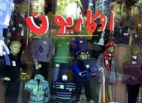 محلات الملابس,ملابس شتوية,كريسماس,الغرفة التجارية , اخبار مصر , مصر اونلاين,
