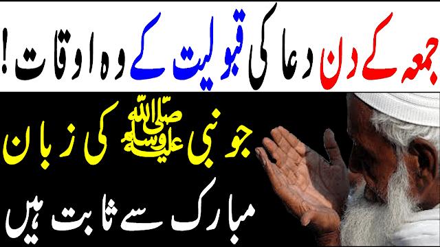 Jumma K Din Dua Ki Qabooliyat Ka Waqt/Har Dua Qabol Ho Gi/Pereshani Sa Nijat K Lia/Islamic Wazaif