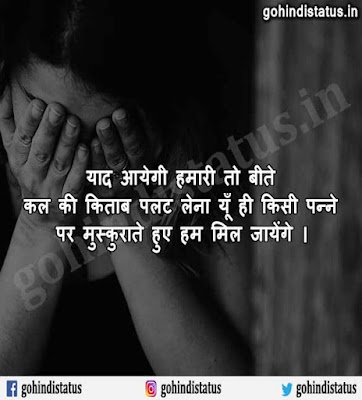 Sad Breakup Shayari In Hindi