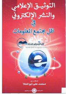 تحميل كتاب التوثيق الإعلامي و النشر الإلكتروني في ظل مجتمع المعلومات pdf