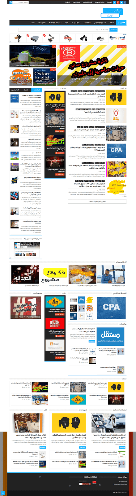 قالب مدونة بدر لورن الجديد و حصريا على التقنية العربية  templite badr learn blogger pro