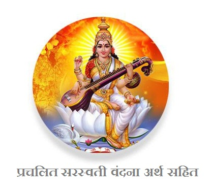 Saraswati Vandana Hindi