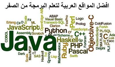 افضل المواقع العربية لتعلم البرمجة من الصفر