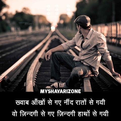 Hindi Dard-e-dil Shayari Image Picture SMS