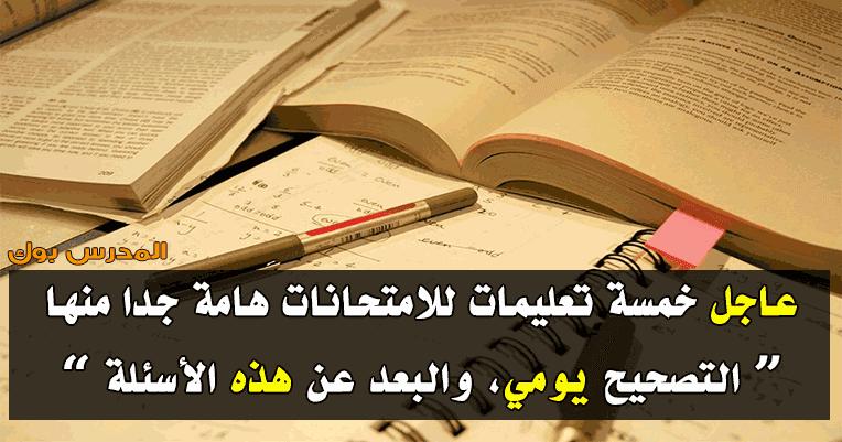 خمسة تعليمات للامتحانات اتبعها والا تتعرض للمسائلة القانونية