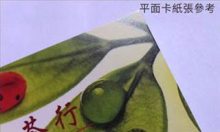 屬高級進口紙,紙面平滑,色彩飽和度高,名片印刷常使用此紙種。