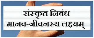 manav jivan ka lakshya sanskrit nibandh