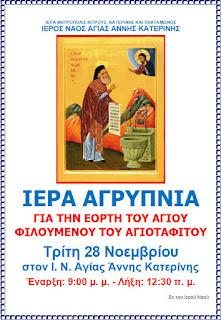 ΑΓΡΥΠΝΙΑ ΓΙΑ ΤΟΝ ΝΕΟΜΑΡΤΥΡΑ ΦΙΛΟΥΜΕΝΟ