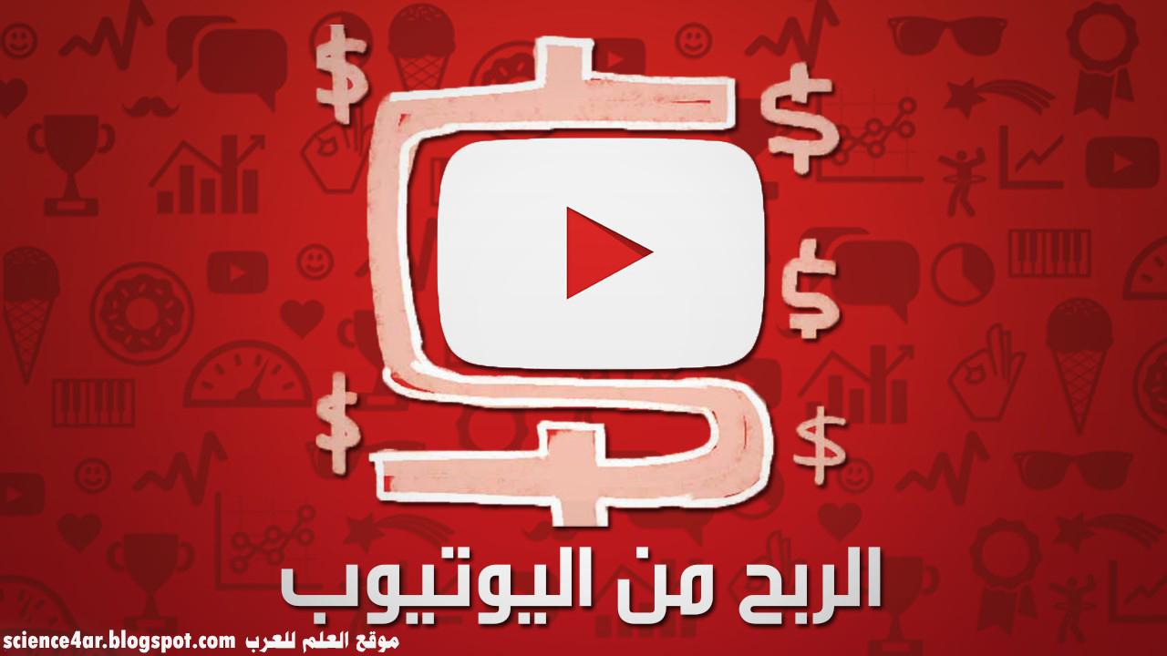 أهم الأسرار وراء القنوات المشهورة على موقع يوتيوب - كيف تجعل قناتك مشهورة؟