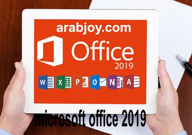 تحميل برنامج مايكروسوفت اوفيس  Microsoft Office 2019 كامل