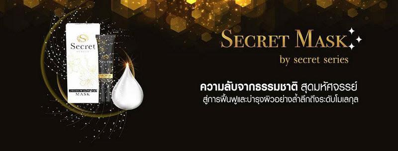 Secret Series ความลับจากธรรมชาติที่จะทำให้ ผิวหน้าใสกระชับขึ้น เห็นผลจริงๆ