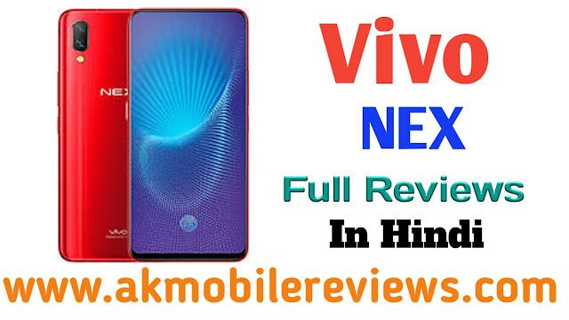 Vivo NEX Full Reviews In Hindi