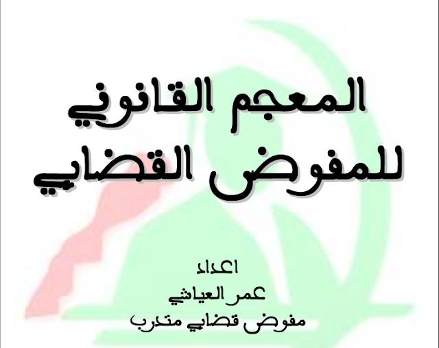 المعجم القانوني للمفوض القضائي بصيغة PDF