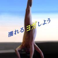 http://www.gay.tank.jp/sinjuku/09mens_yoga_tokyo.html