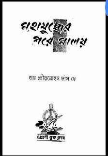 মহাযুদ্ধের পরে মালয় - ডাঃ গৌরমোহন দাস দে Mohajudder Pore Maloy by Dr. Gouro Mohon Das Dey
