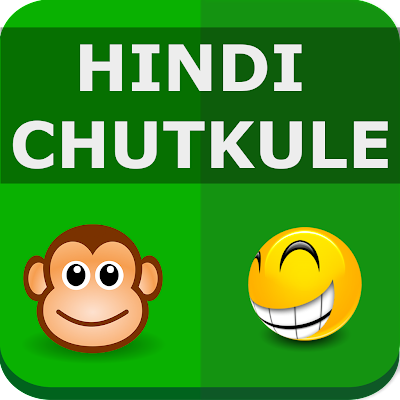 100 Jokes Funny Chutkule SMS in Hindi 140 Words (Desi Chatpate Chutkule)