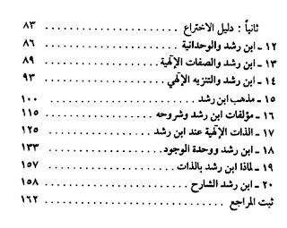 ابن رشد الأندلسي - فيلسوف العرب و المسلمين - اقتباسات - مقتطفات