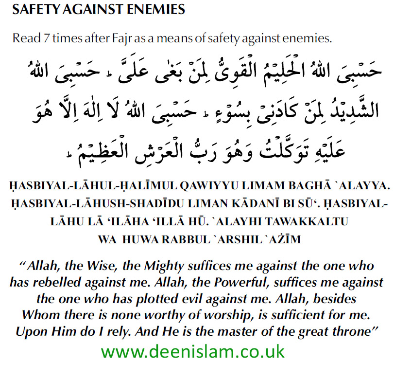 Powerful Duas and Salawats-(durood): Dua Protection Against