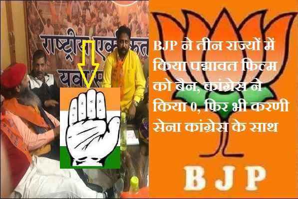 bjp-ban-padmaavat-in-3-states-but-congress-0-karni-sena-with-congress
