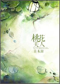 【圖】桃花夫人/青木源