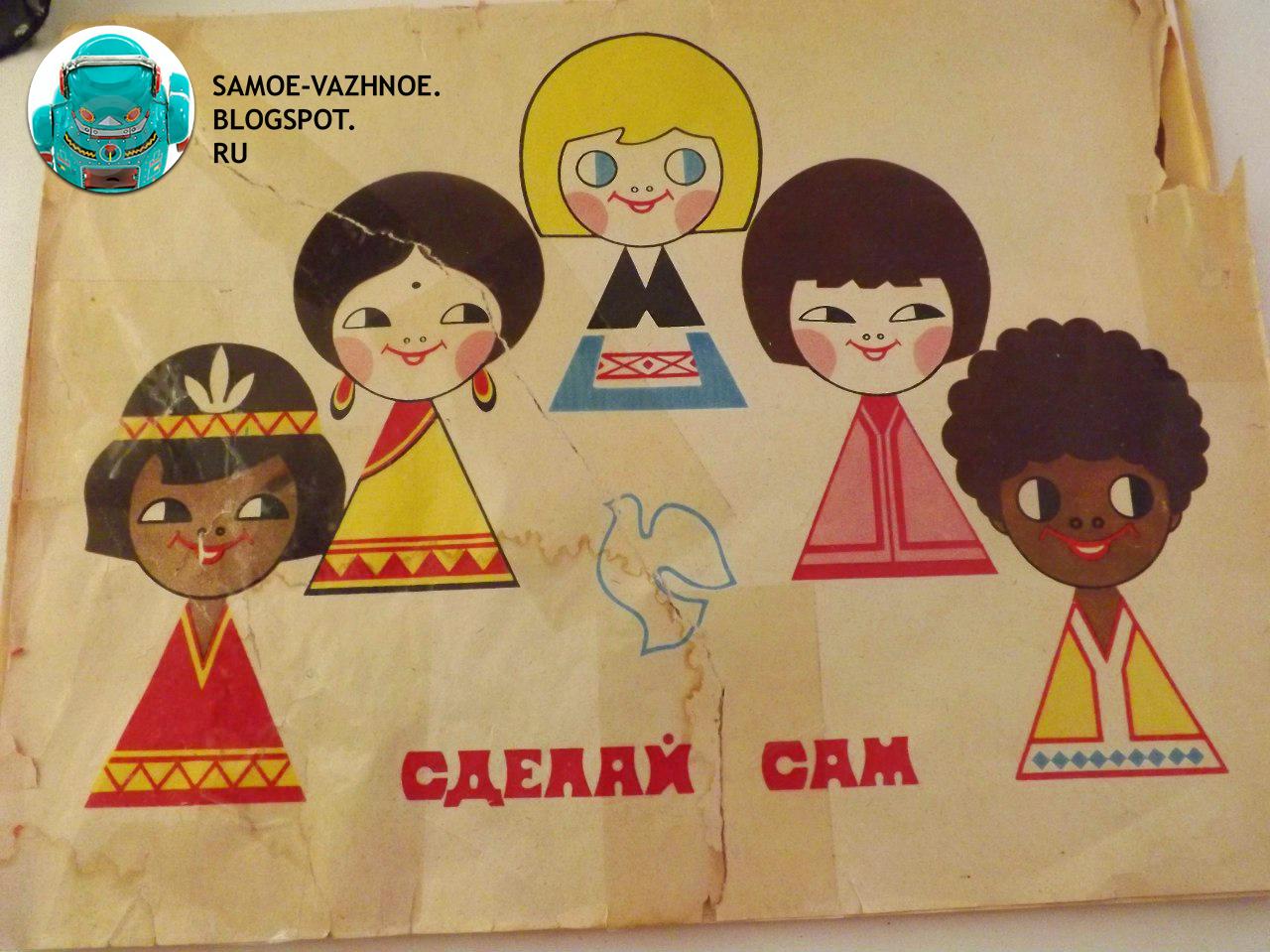 Советская самоделка куклы, народы мира, национальности. Альбом самоделок советский СССР. Сделай сам национальные костюмы, куклы, дети СССР, советский из детства.