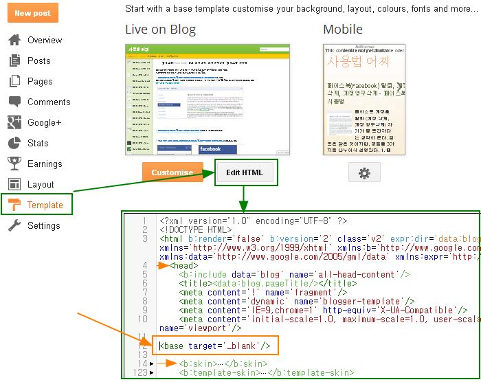 구글블로그 사용법: 모든 링크를 새 창(탭)에서 열기