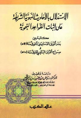 الاستدلال بالأحاديث النبوية على إثبات القواعد النحوية  - تحقيق رياض بن حسن الخوام , pdf