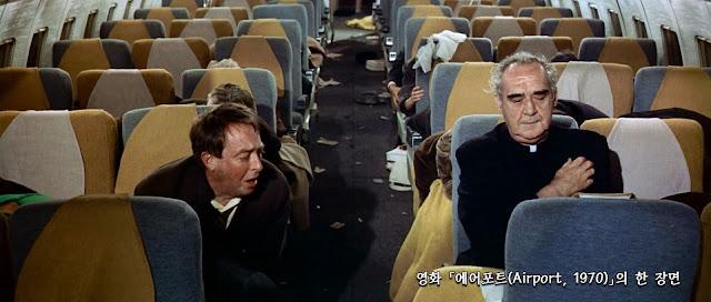 Airport_1970_scene_03