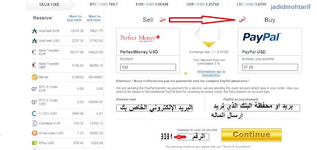"""xmlgold أفضل موقع تحويل العملات ط·ط±ظٹظ'ط© ط§ظ""""طھطظˆظٹظ"""".PNG"""