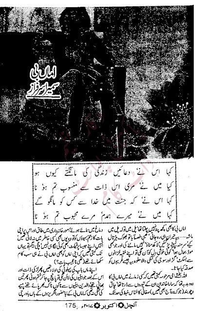 Free download Amma be novel by Sumera Sarfaraz pdf