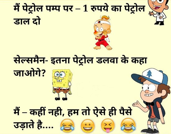 Funny Petrol Pump Salesman & Me Jokes Images in Hindi