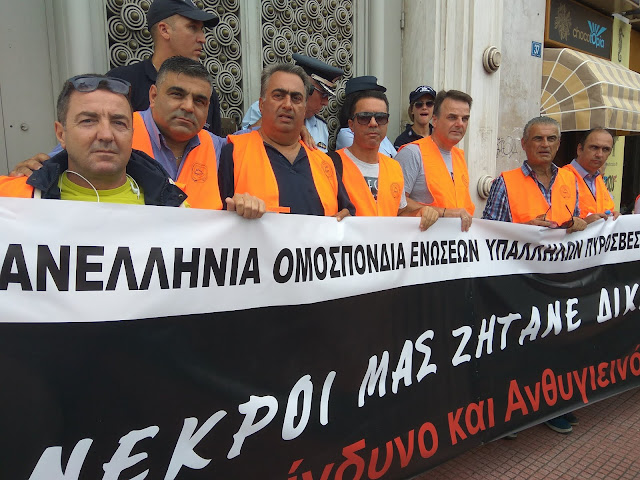 Η Ένωση Πυροσβεστών Αργολίδας συμμετείχε στην διαμαρτυρία για τα βαρέα και ανθυγιεινά στην Αθήνα