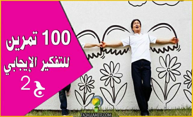 100 تمرين للتفكير الإيجابي
