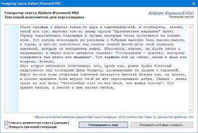 Alaborn iPassword PRO