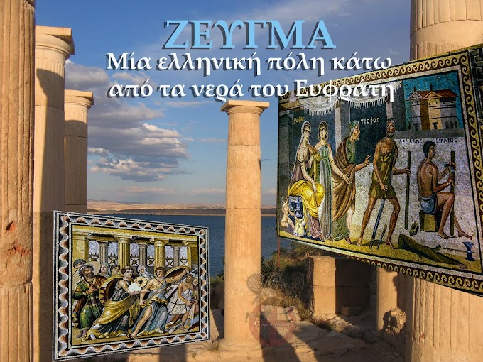 ΣΕΛΕΥΚΕΙΑ - ΖΕΥΓΜΑ: Μία ελληνική πόλη κάτω από τα νερά του Ευφράτη