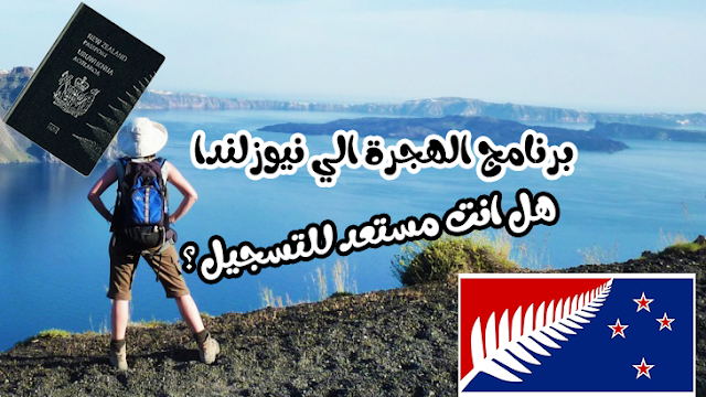 الهجرة الى نيوزلندا عن طريق برنامج Silver Fern -لا تفوت فرصة التسجيل