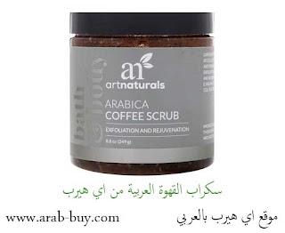 سكراب القهوة العربية من اي هيرب