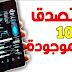 10 تطبيقات مدفوعة بمزايا رهيبة (بدون روت) لن تصدق انها موجودة !