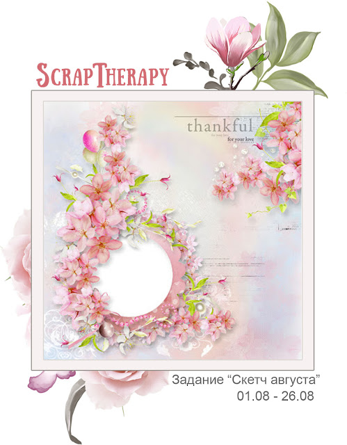 blog-scraptherapy
