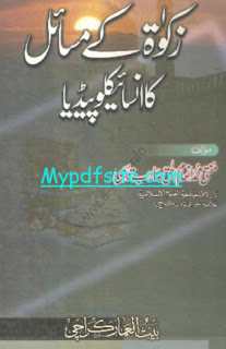 Zakat Ke Masail Ka Encyclopedia