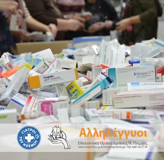 """Έκκληση του Κοινωνικού Ιατρείου Κατερίνης """"Αλέκος Φτίκας"""" προς τους υγειονομικούς του νομού Πιερίας"""