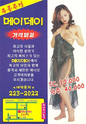 Mayday Flyer featuring Ryu Mi-oh
