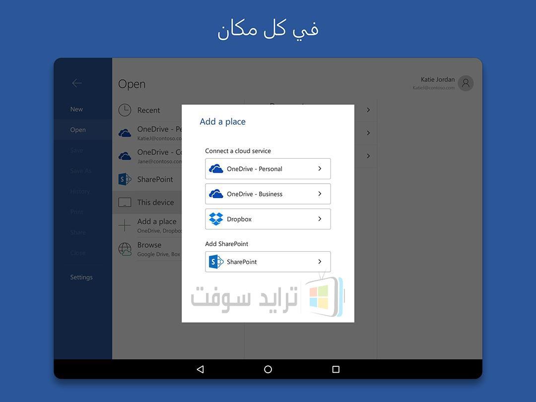تحميل مايكروسوفت اوفيس 2020 عربي مجانا ويندوز 10