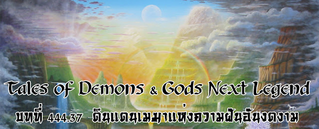 Tales of Demons & Gods Next Legend บทที่ 444.37 ดินแดนเมฆาแห่งความฝันอันงดงาม