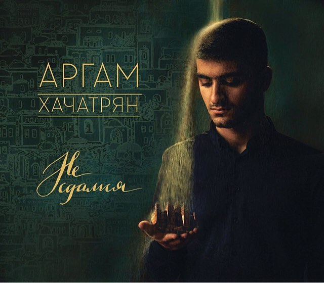 Argam Khachatrian - Do not give up 2017 Russian Christian Album download