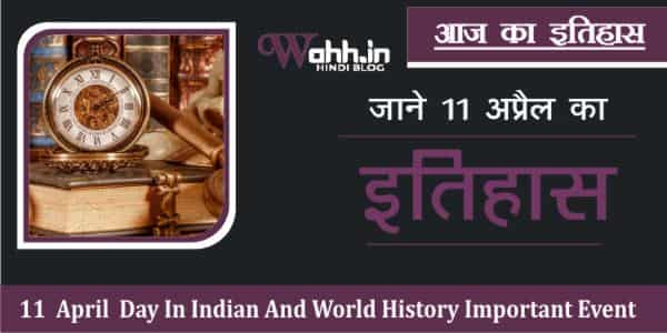 History-Of-11-April-Hindi