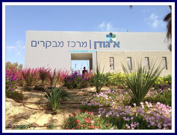 מרכז מבקרים איגודן