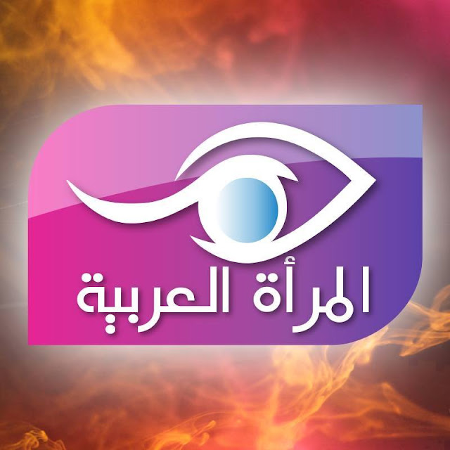 قناة المرأة العربية ويكيبيديا