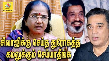 Thilagavathi IPS compares Kamal – Sivaji Interview