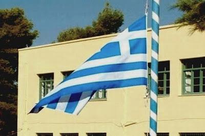 """Σχολείο από Ασσος Κορινθίας που αντιστέκεται !!! """"Αν θέλουν ας έρθουν να μας συλλάβουν όταν θα κάνουμε την έπαρση της σημαίας και θα τραγουδάμε τον εθνικό υμνο"""""""
